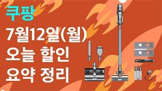 7.12(월) - 퍼피유 강력 파워 자동 흡입조절 무선…