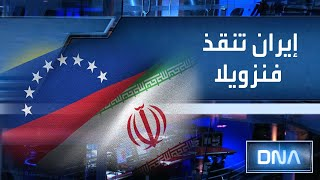 Gambar cover DNA 5/28/2020 إيران تنقذ فنزويلا