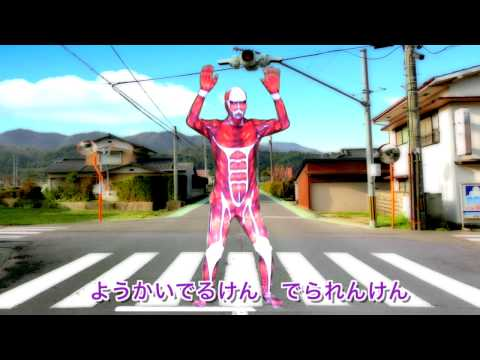 【進撃の巨人】ようかい体操第一を踊る超大型巨人