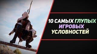 10 САМЫХ ГЛУПЫХ ИГРОВЫХ УСЛОВНОСТЕЙ