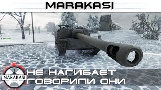 Не нагибает говорили они, а в итоге такой бой World of Tanks