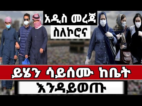 ይሄን ሳይሰሙ ከቤት እንዳይወጡ አሳሳቢ መረጃ ስለ ኮኖ-ራ | Ethiopian News | Brex habeshawi | MnAddis News