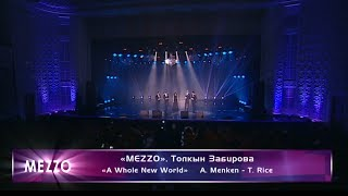 MEZZO feat. Толкын Забирова - A Whole New World (Live in Almaty)