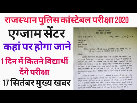 CRPF Head Constable Recruitment 2019 by Raj... from YouTube · Duration:  3 minutes 31 seconds