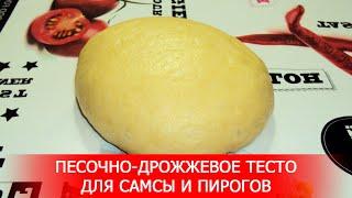 Песочно-Дрожжевое Тесто для Самсы и Пирогов.