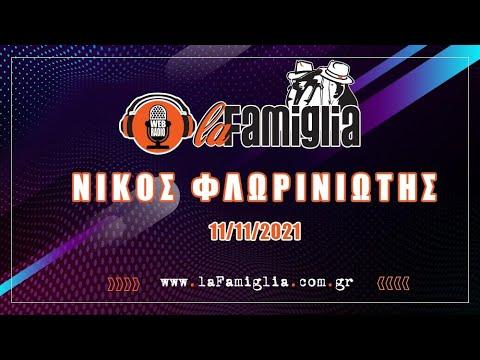 ΝΙΚΟΣ ΦΛΩΡΙΝΩΤΗΣ - LA FAMIGLIA RADIO 11/11/2021