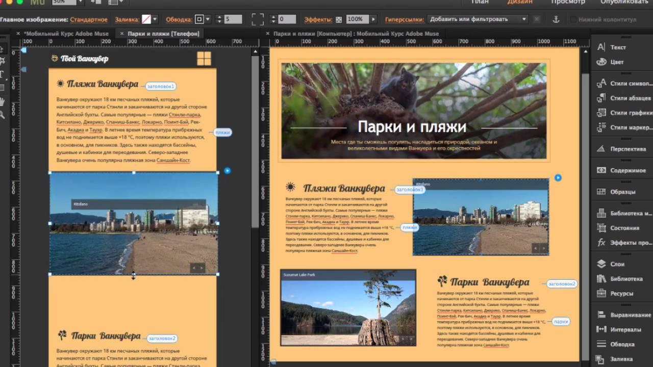 Создание мобильного сайта в adobe muse создания сайтов в нижневартовске