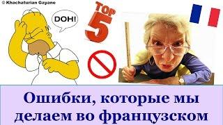 Урок#135: TOP 5 - Ошибки при изучении французского. Nos erreurs les plus fréquentes