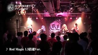 9月19日に行われた愛夢GLTOKYOの主催ライブ「クイックの日」!曲は「...