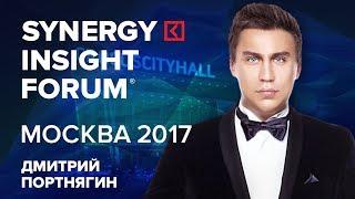 Дмитрий Портнягин | YouTube – площадка будущего | SYNERGY INSIGHT FORUM 2017 | Университет СИНЕРГИЯ