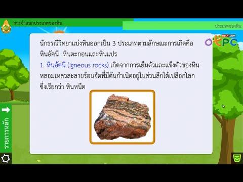 การจำแนกประเภทของหิน - สื่อการเรียนการสอน วิทยาศาสตร์ ม.2