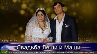свадьба Лёши и Маши (3 февраля 2018) г.Урюпинск (2 ЧАСТЬ)