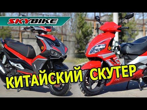 Скутеры 2020 года SKYBIKE ATLAS и DEXX 150 кубов / Скутеры SKYBIKE
