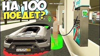 100 Бензин в ХУРАКАН, САМОЛЕТ - MTA Radmir