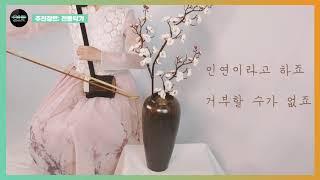 [예뻐] 장르별 소개 영상 - 전통악기