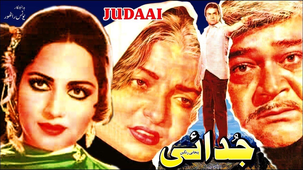 Download JUDDAI (1984) - ALI IJAZ, RANI, NANHA & SANGEETA - OFFICIAL PAKISTANI MOVIE