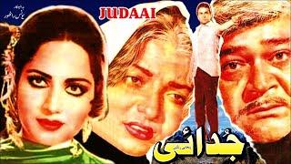 Download Video JUDDAI (1984) - ALI IJAZ, RANI, NANHA & SANGEETA - OFFICIAL PAKISTANI MOVIE MP3 3GP MP4