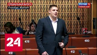 Представитель Сербии встал на защиту России в ПАСЕ! 60 минут от 24.01.19