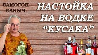 """Настойка на ВОДКЕ  - """"КУСАКА"""". БЛИН...! / Рецепты настоек / Самогон Саныч"""