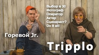 Дмитрий Горевой, самодостаточная слива от яблони. Оператор, фотограф, актер и сценарист