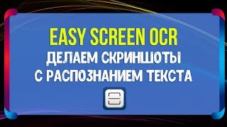 OCR Easy Screen скриншот с распознаванием текста