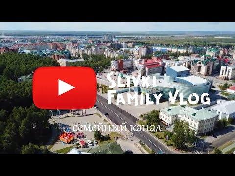 Ханты-Мансийск/ПЕРЕЕЗЖАЕМ ЖИТЬ в Ханты-Мансийск/Влог.