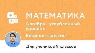 Вводное занятие по курсу «Курс по математике 9 класс алгебра, углублённый уровень»