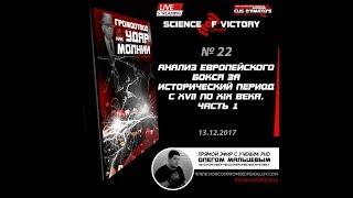 №22. Анализ европейского бокса за исторический период с XVII по XIX век. ч1