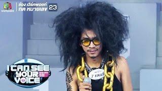 หลงเลย - เจมส์ Feat.Thaitanium I Can See Your Voice Thailand