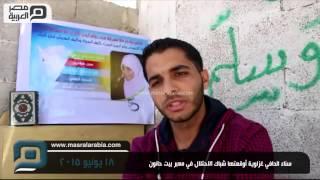مصر العربية |  سناء الحافي غزاوية أوقعتها شباك الاحتلال في معبر بيت حانون