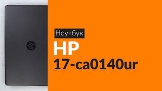Розпакування ноутбука HP 17-ca0140ur / Unboxing HP 17-ca0140ur
