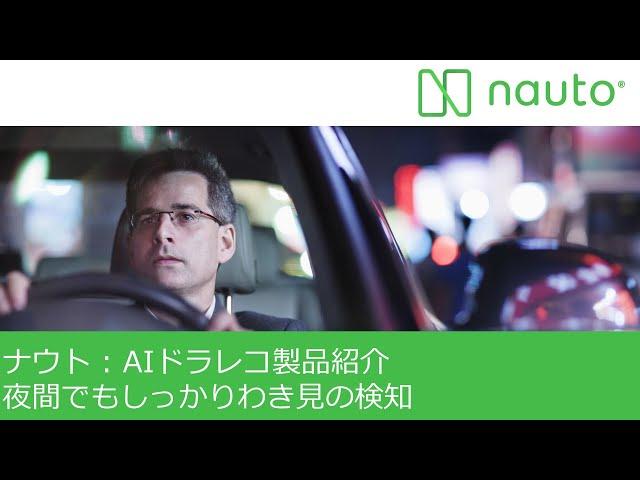 ナウト : AIドラレコ製品紹介 夜間でもしっかりわき見の検知