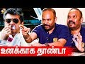 8 Years Of Mankatha : Exclusive Interview With Venkat Prabhu | Ajith Kumar