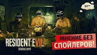 ГЕЙМПЛЕЙ + МНЕНИЕ ПОИГРАВШЕГО! ● Resident Evil 7 в PS VR! [Ps4Pro]