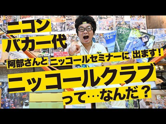 【ニコンバカ一代】ニッコールクラブって…なんだ? / ニッコールフォトセミナーin東京 / 阿部秀之さん / 日本一熱いニコンイチ熱い2人が今伝えたいこと / 写真家 杉山雅彦