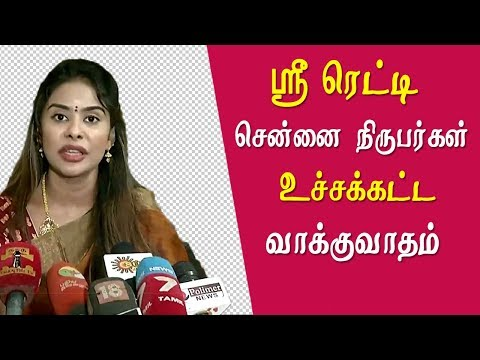 sri reddy latest news in tamil - sri reddy and chennai reporters argument tamil news live