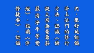 黃念祖 淨修捷要報恩談有聲書【上】1~27 (二十三拜 止)