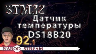 Программирование МК STM32. Урок 92. Датчик температуры DS18B20. Часть 1