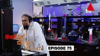 මඩොල් කැලේ වීරයෝ | Madol Kele Weerayo | Episode - 75 | Sirasa TV Thumbnail