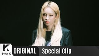 Special Clip(스페셜클립): Heize(헤이즈) _ didn't know me(내가 더 나빠)