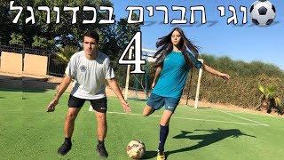 הסס״גים - סוגי חברים בכדורגל 4