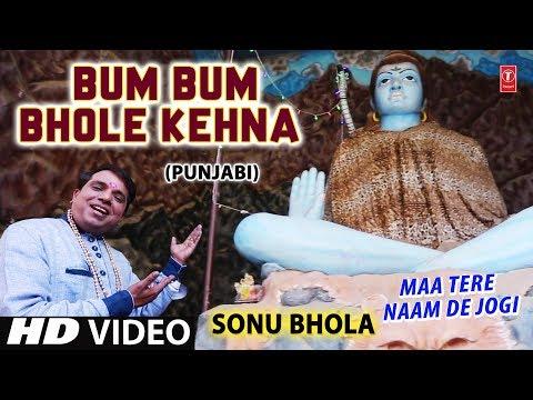 Bum Bum Bhole Kehna I Punjabi Shiv Bhajan I SONU BHOLA I Full HD Video I Maa Tere Naam De Jogi