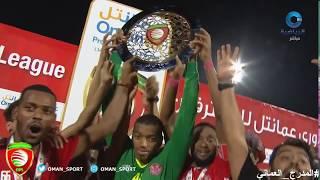 ملخص مباراة ظفار 2×2 الشباب ضمن الجولة الأخيرة 26 من دوري عمانتل للمحترفين + لحظة التتويج