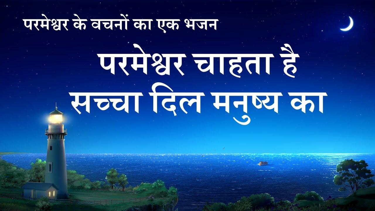 Hindi Christian Song 2020   परमेश्वर चाहता है सच्चा दिल मनुष्य का (Lyrics)