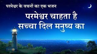 Hindi Christian Song 2020 | परमेश्वर चाहता है सच्चा दिल मनुष्य का (Lyrics)