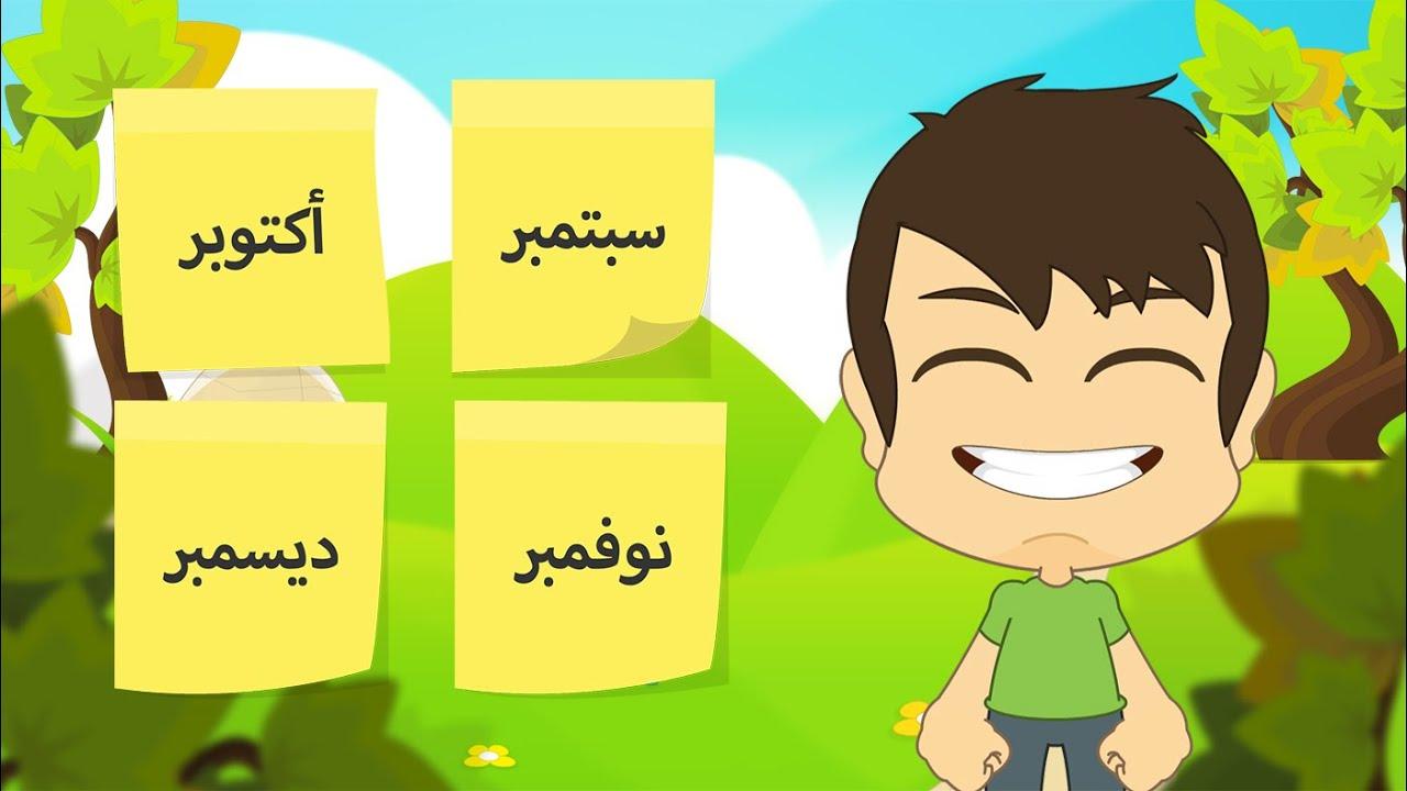 Learn Months In Arabic For Kids تعلم الأشهر الميلادية بالعربية للأطفال Youtube