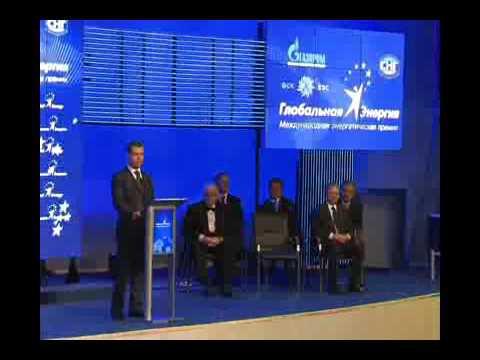 2009. The VII Global Energy Prize Award Ceremony. President D. Medvedev Closing Speech