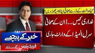 Arrest warrants issued for Cyril Almeida   Khabar K Pechay with Fareed Rais   24 Sep 2018 Part 2