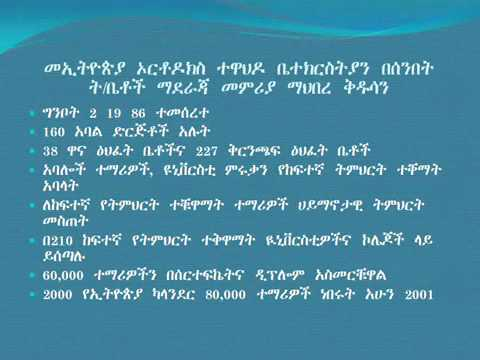Religious Affliated Organizations In Ethiopia