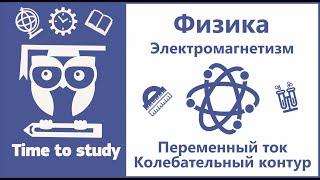 Физика: подготовка к ЕГЭ. Переменный электрический ток. Колебательный контур и его свойства